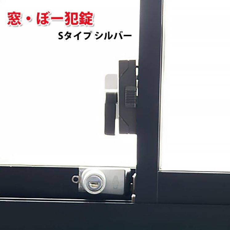 サッシ窓用補助錠 窓・ぼー犯錠Sタイプ シルバー No.545S