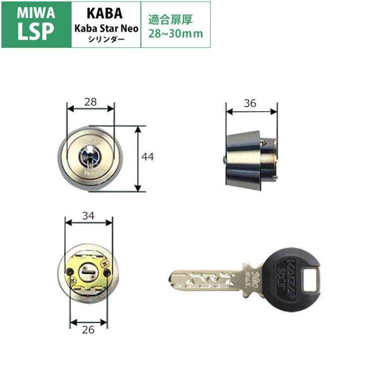 カバスター・ネオ 交換用シリンダー6150R MIWA LSP用 シルバー(NI) 28〜30mm