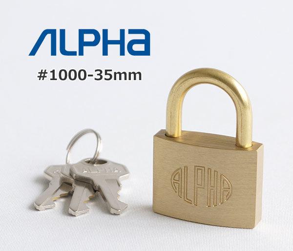 アルファ南京錠#1000-35mm(同一キー仕様)