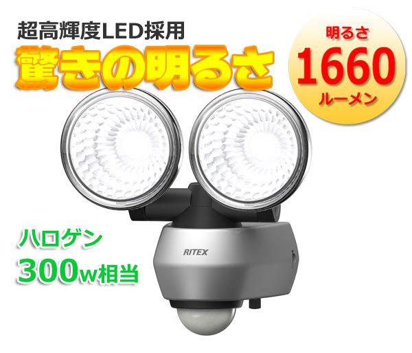 センサーライト  RITEX(ライテックス)LED10W×2灯 LED-AC2020