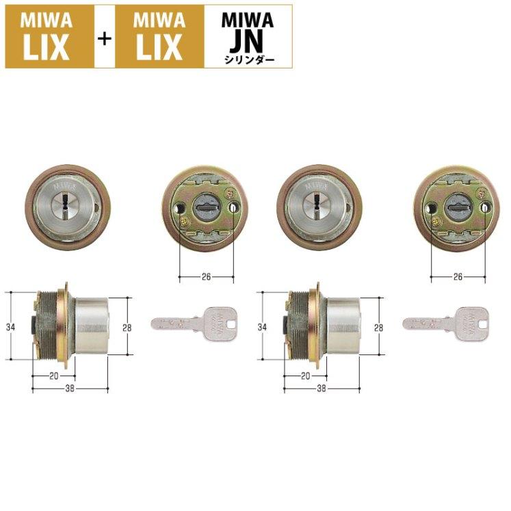 MIWA(美和ロック)交換用JNシリンダーLIX+LIX ST色(MCY-499)2個同一キー