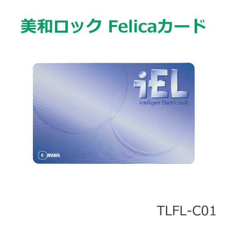 MIWA(美和ロック) TLFL-C01 フェリカカード Felica