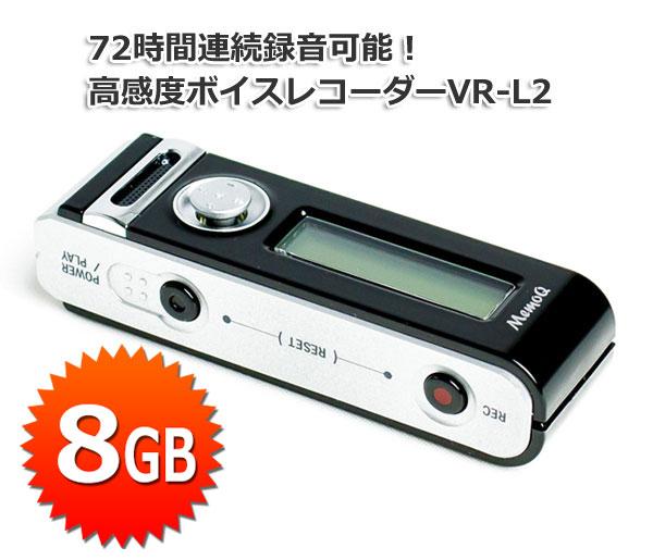 MemoQ ロングライフレコーダーVR-L2(8GB)