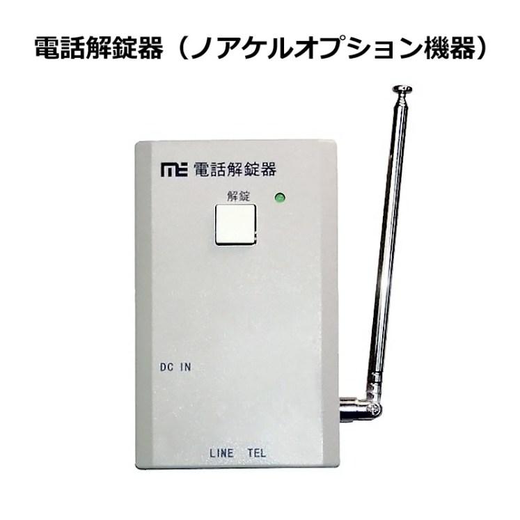 NOAKEL(ノアケル)電話解錠器 EXC-7120D-IP
