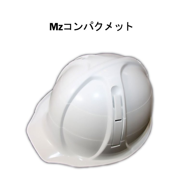 Mzコンパクメット