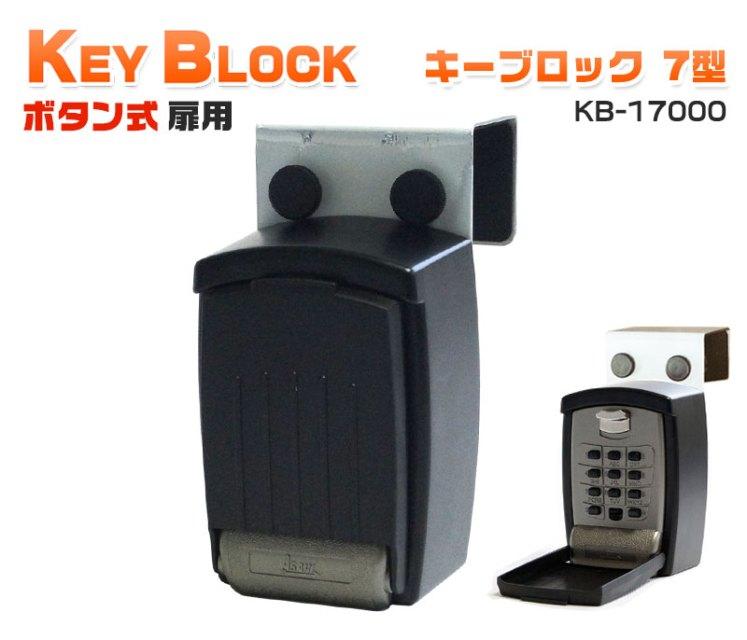 大容量キーボックス キーブロック7型 扉用 KB-17000
