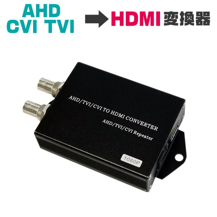 AHD/TVI/CVI to HDMI変換器 ACT301
