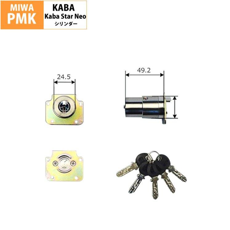 kaba star neo(カバスターネオ)交換用シリンダー6149 MIWA PMK用