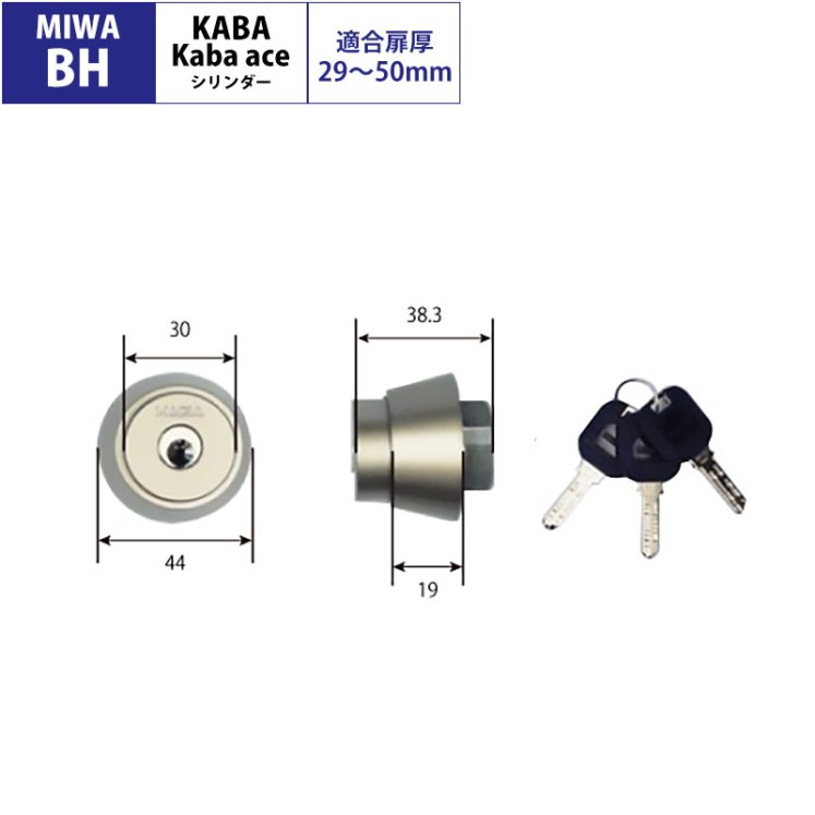 Kaba ace(カバエース)交換用シリンダー3238 MIWA(美和ロック) BH(DZ)用 シルバー