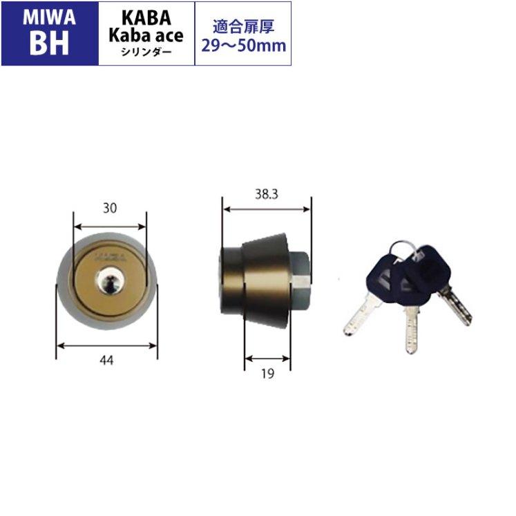 Kaba ace(カバエース)交換用シリンダー3238 MIWA(美和ロック) BH(DZ)用 ブロンズ