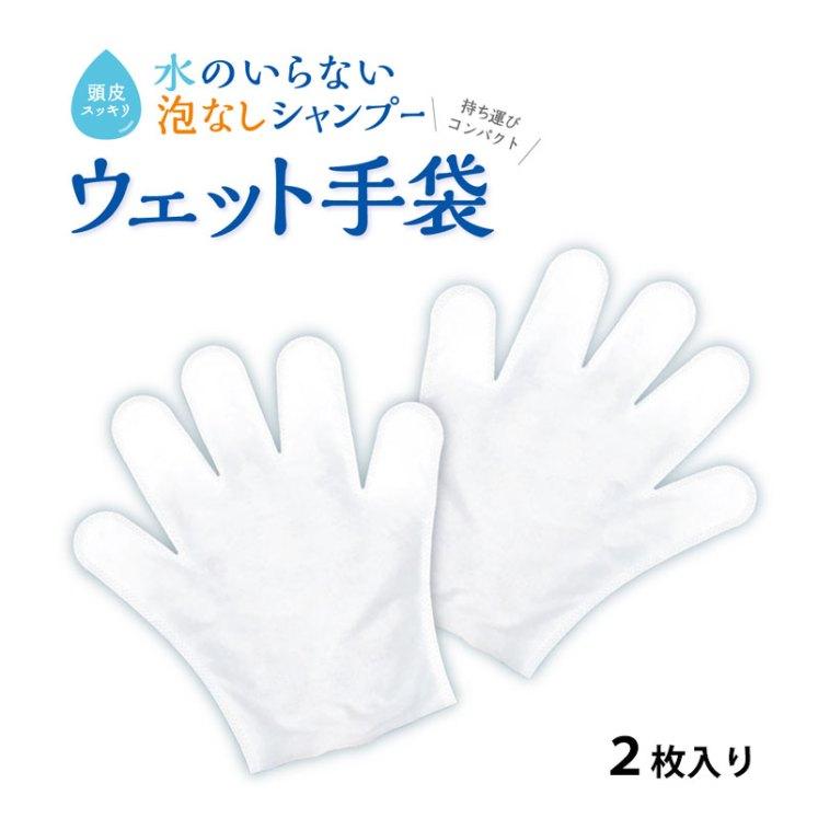 ウェット手袋