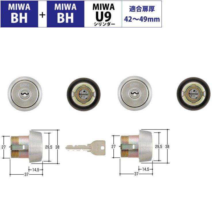 MIWA(美和ロック)交換用U9シリンダーBH(DZ)用 ST色 2個同一キー DT42〜49