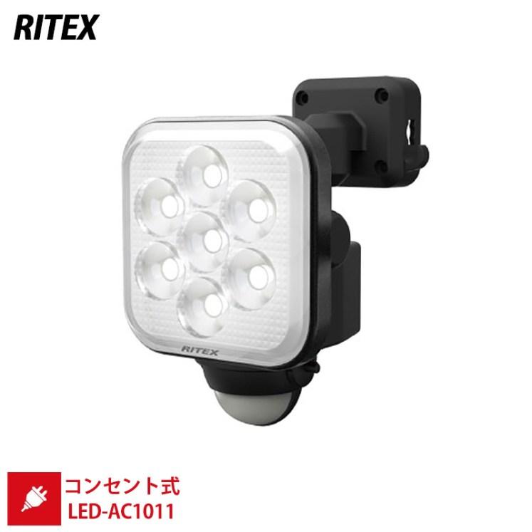 ムサシ RITEX フリーアーム式LEDセンサーライト (11W×1灯)LED-AC1011