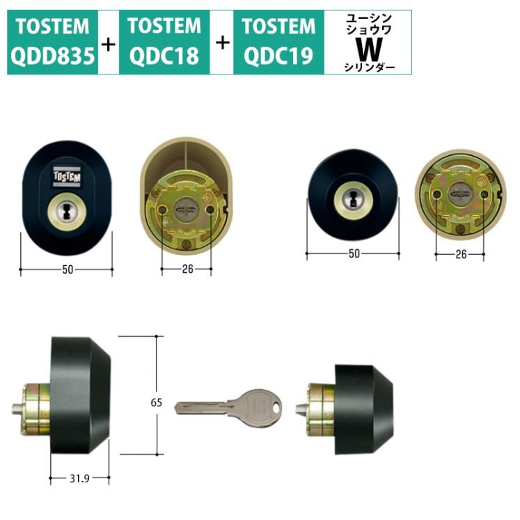 TOSTEM(トステム) 交換用Wシリンダー D3XZ2001 ブラック 2個同一 キー5本付き