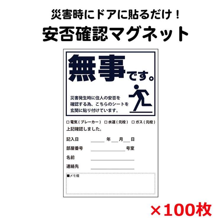 安否確認マグネット(無事です。)タテ・黒 100枚セット