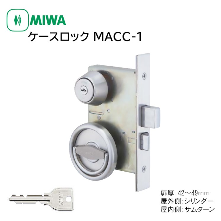MIWA(美和ロック) MACC-1 交換用ケースロック錠セット U9 BS64 DT42〜49 ST色