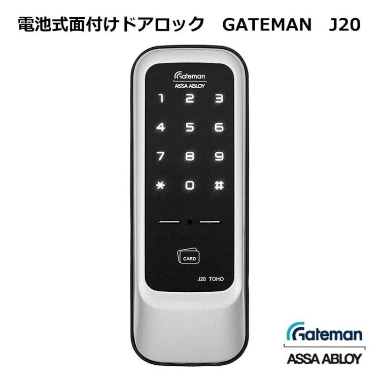 iRevo GATEMAN 電池式面付けドアロック J20