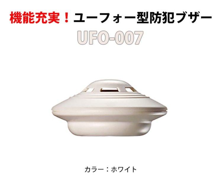 ユーフォー型多機能防犯ブザーUFO-007 ホワイト