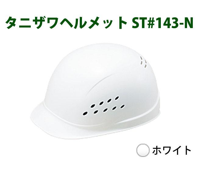タニザワヘルメット ST#143-N ホワイト