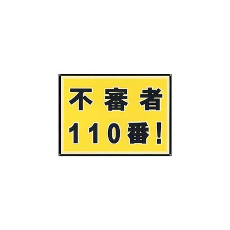 光る防犯プレート BH5-6 『不審者110番』
