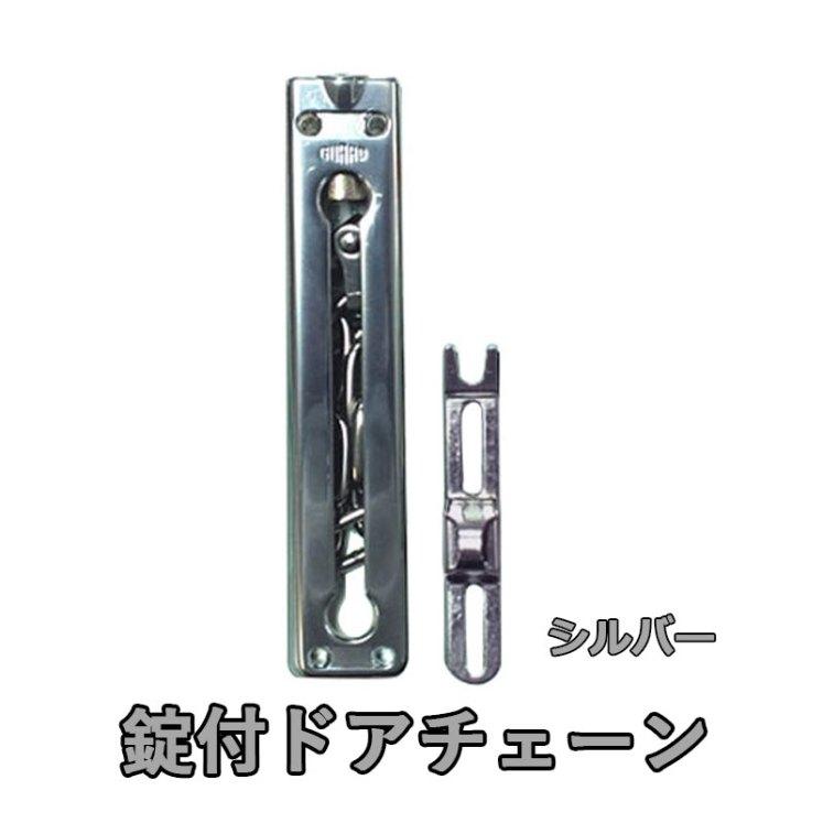 錠付ドアチェーン シルバー No.570SL