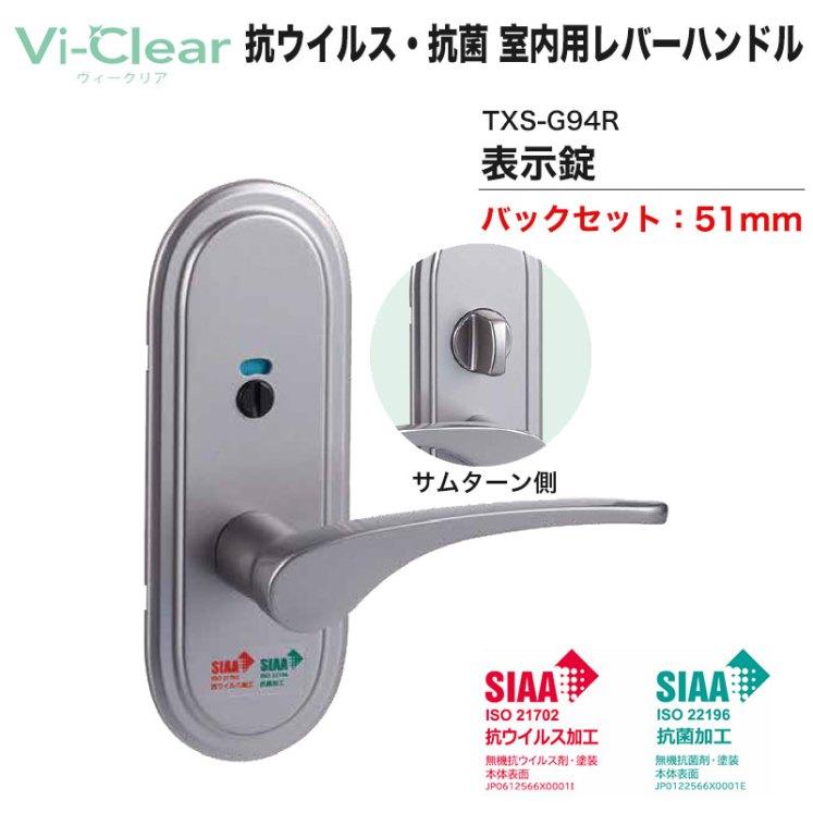 Vi-Clear 抗ウイルス・抗菌 室内用取替 レバーハンドル TXS-G94R (表示錠) BS51mm