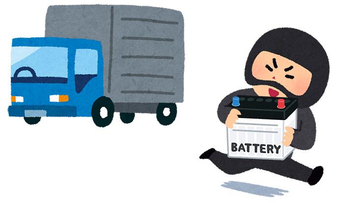 なぜ、トラックのバッテリーは盗まれるのか?