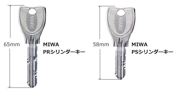 MIWA(美和ロック)PRシリンダー、PSシリンダー合鍵
