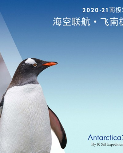2020-21 Antarctic Air-Cruise brochure by Antarctica21, Chinese version.