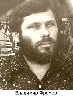 Image result for владимир фромер