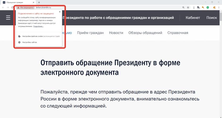 Уведомление о незащищенном соединении в Avast Secure Browser
