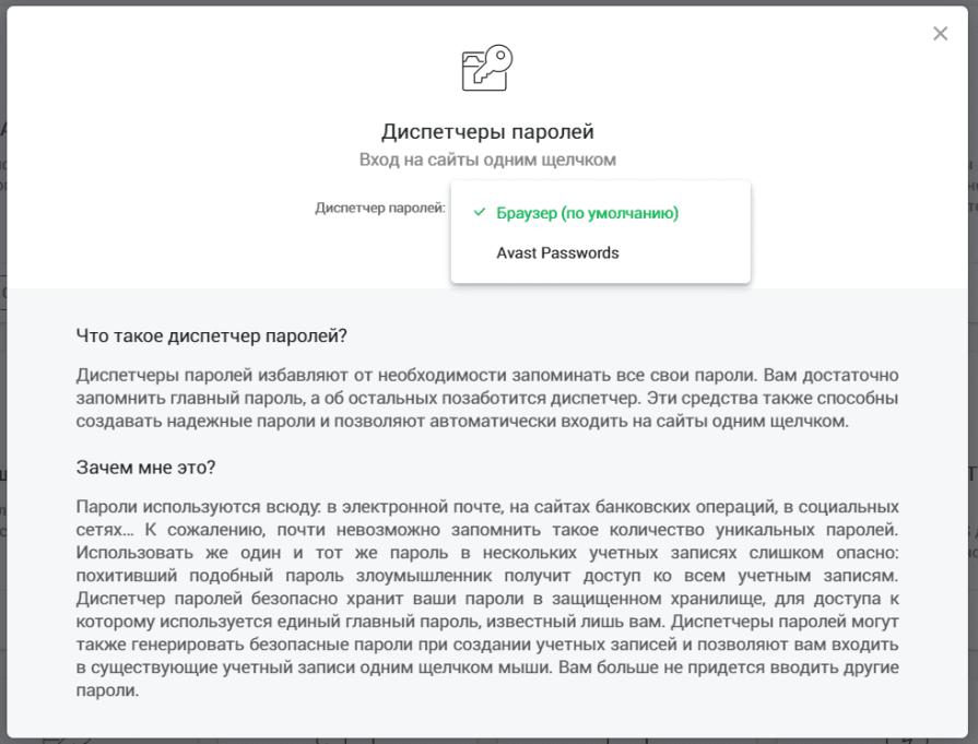 Выбор диспетчера паролей в Avast Secure Browser