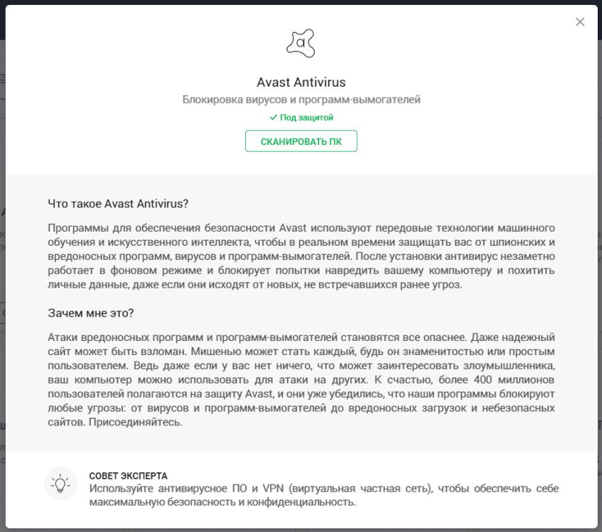 Интеграция Avast Antivirus в Avast Secure Browser