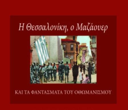 Η Θεσσαλονίκη, ο Μαζάουερ και τα φαντάσματα του Οθωμανισμού