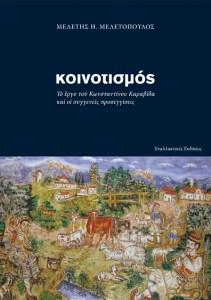 koinotismos-meletopoulos