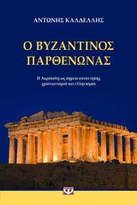 Αντώνης Καλδέλλης, «Ο Βυζαντινός Παρθενώνας»