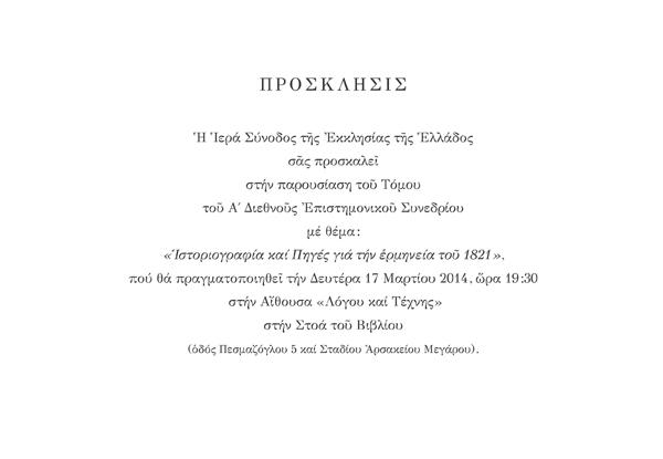 ermineia-1821-prosklisi