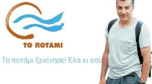 potami-theodorakis