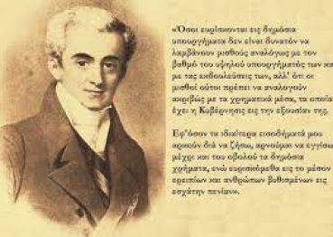 kapodistrias-quote