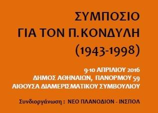Συμπόσιο για τον Π. Κονδύλη / 9 & 10 Απριλίου 2016, Αθήνα
