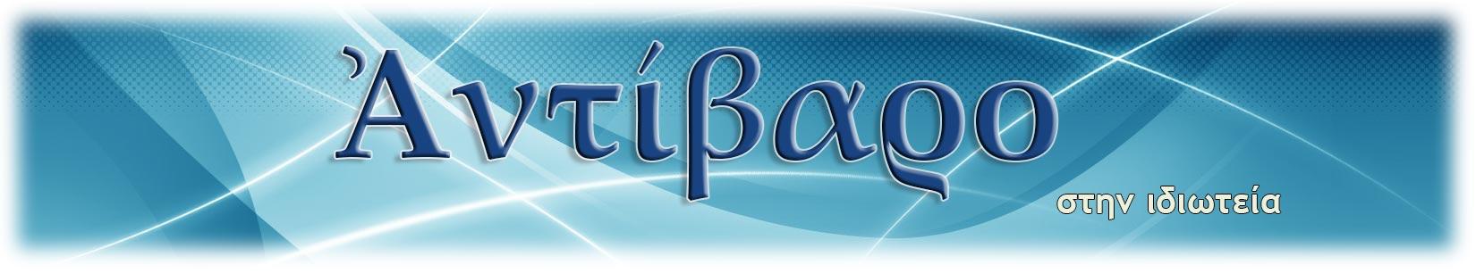 antibaro_logo_29-04-16