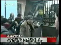 Καστανίδης ΟΛΘ 2008