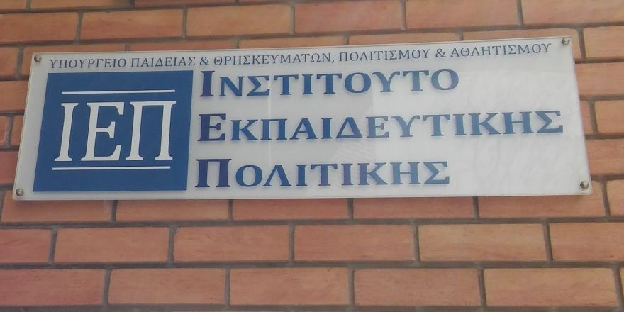 Ινστιτούτο Εκπαιδευτικής Πολιτικής