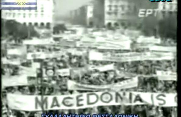 Συλλαλητήριο 14 Φεβρουαρίου 1992: «Οι Μακεδόνες είμαστε εμείς»