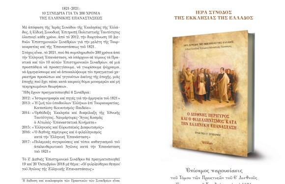 Συνέδριο της Εκκλησίας: Ο διεθνής περίγυρος και ο φιλελληνισμός κατά την Ελληνική Επανάσταση