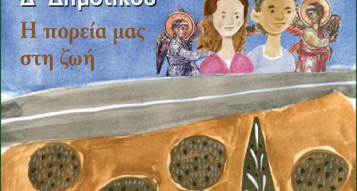H«Πολιτική ορθότητα» ως όχημα επιστημολογικής αποικιοκρατίας και πολιτισμικής υπονόμευσης: Η περίπτωση της Ελλάδας και των φακέλων του μαθητή για το Ορθόδοξο μάθημα