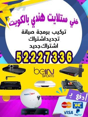 فني ستلايت الاندلس 55277077 فني ستلايت الكويت