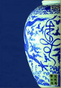 Chinese Wanli vase