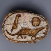 Egyptian Scarab dedicated to Atum