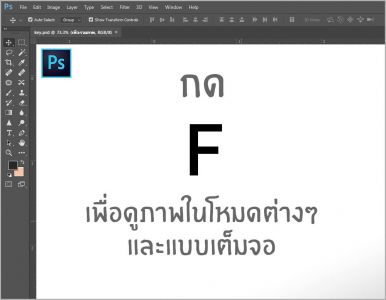Shortcuts Photoshop8